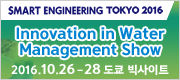 Innovation in Water Management Show 2016